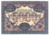 Расчетный знак РСФСР 5000 рублей, 1919 г., кассир-Ф.Шмидт