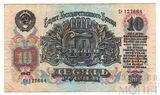 Билет государственного банка СССР 10 рублей, 1957 г.