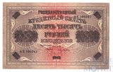 Государственный кредитный билет 10000 рублей, 1918 г., кассир-Бубякин