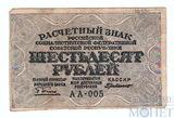 Расчетный знак РСФСР 60 рублей, 1919 г., кассир-Г.де Милло