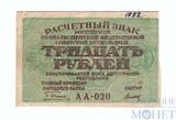 Расчетный знак РСФСР 30 рублей, 1919 г., кассир-Титтов