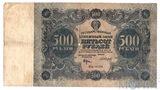 Государственный денежный знак 500 рублей, 1922 г., кассир-А.Сапунов