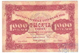Государственный денежный знак 1000 рублей, 1923 г., II выпуск