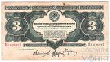 Билет государственного банка СССР 3 червонца, 1932 г.