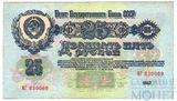 Билет государственного банка СССР 25 рублей, 1947 г.