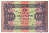 Государственный денежный знак 100 рублей, 1923 г., II выпуск