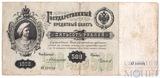 Государственный кредитный билет 500 рублей, 1898 г., Коншин-Чихирджин