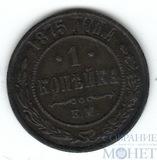 1 копейка, 1875 г., ЕМ