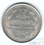 10 копеек, серебро, 1915 г., СПБ ВС