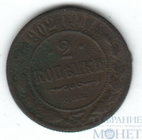 2 копейки, 1902 г., СПБ
