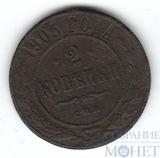 2 копейки, 1905 г., СПБ