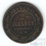 2 копейки, 1875 г., ЕМ