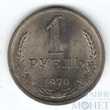1 рубль, 1970 г.