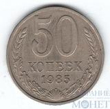 50 копеек, 1985 г.