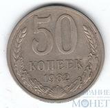 50 копеек, 1982 г.