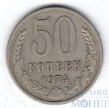 50 копеек, 1974 г.