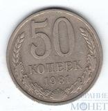 50 копеек, 1981 г.