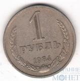 1 рубль, 1984 г.