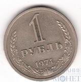 1 рубль, 1974 г.