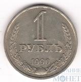 1 рубль, 1990 г.