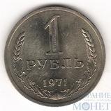 1 рубль, 1971 г.