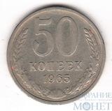 50 копеек, 1965 г.
