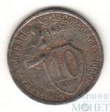 10 копеек, 1933 г.