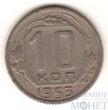 10 копеек, 1953 г.