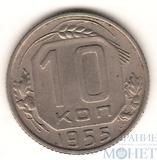 10 копеек, 1955 г.