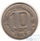 10 копеек, 1949 г.