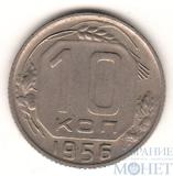 10 копеек, 1956 г.
