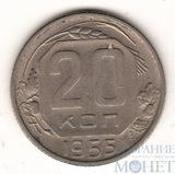 20 копеек, 1955 г.