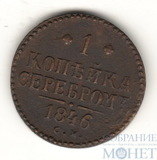 1 копейка, 1846 г., СМ
