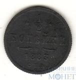 1/2 копейки, 1883 г., СПБ
