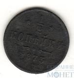 1/2 копейки, 1873 г.