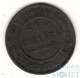 1 копейка, 1868 г., ЕМ