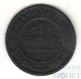 1 копейка, 1880 г., СПБ