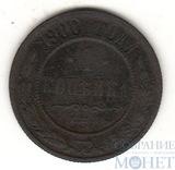 1 копейка, 1900 г., СПБ