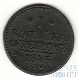 1 копейка, 1845 г., СМ