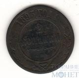 2 копейки. 1893 г., СПБ