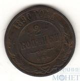 2 копейки, 1890 г., СПБ