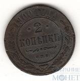 2 копейки, 1900 г., СПБ