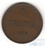 Монета для Финляндии: 5 пенни, 1906 г.