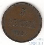 Монета для Финляндии: 5 пенни, 1907 г.