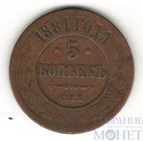 5 копеек, 1881 г., СПБ