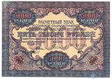 Расчетный знак РСФСР 5000 рублей, 1919 г., кассир-Чихиржин