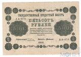 Государственный кредитный билет 500 рублей, 1918 г., кассир-Г. де Милло
