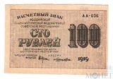 Расчетный знак РСФСР 100 рублей, 1919 г., кассир-Лошкин