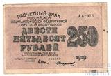Расчетный знак РСФСР 250 рублей, 1919 г., кассир-Стариков