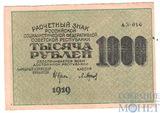 Расчетный знак РСФСР 1000 рублей, 1919 г., кассир-П.Барышев, серия-АЗ